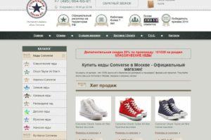 Официальный сайт Конверсы