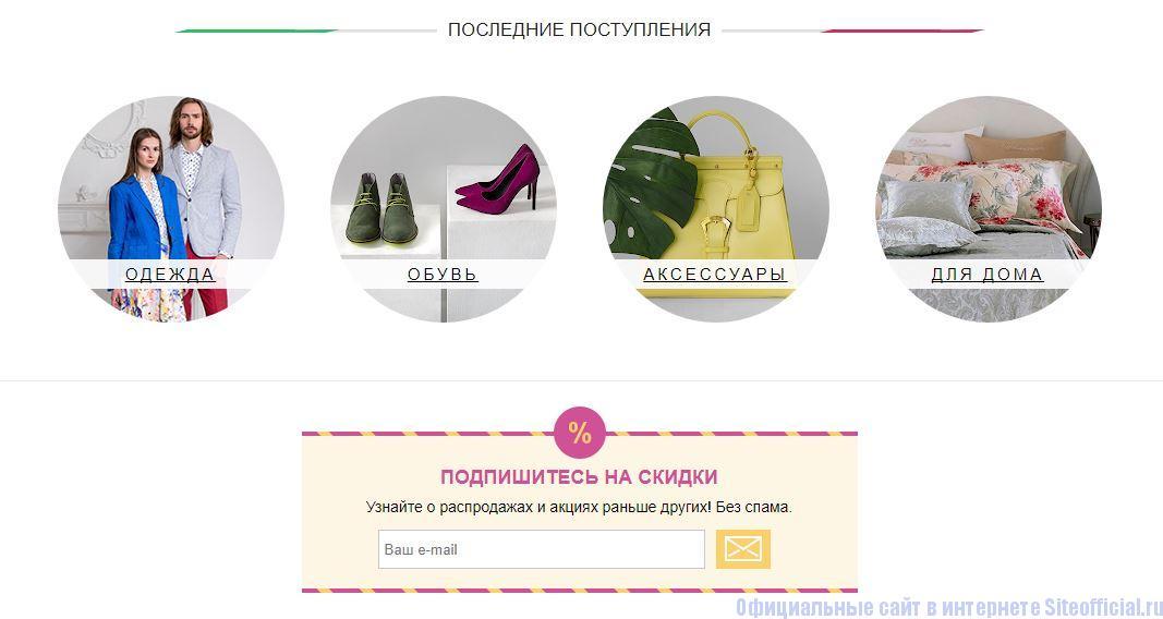 Италбазар Интернет Магазин Официальный Сайт Распродажа
