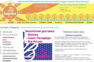Официальный сайт интернет магазин Капика