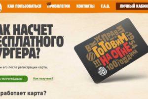 Регистрация на сайте Бургер Кинг