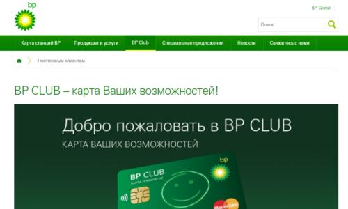 Внешний вид сайта BP Club