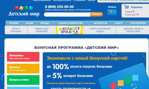 Официальный сайт компании Детский мир