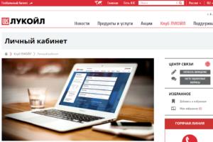 Вид главной страницы сайта Лукойл