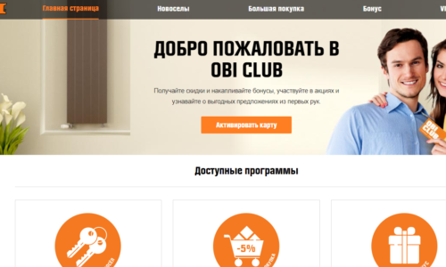 Официальный сайт компании OBI CLUB