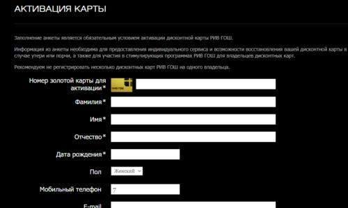 Регистрация золотой карты на сайте Рив Гош