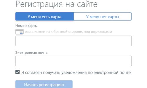 Способы регистрации на сайте Связной