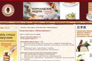 Сведения о бонусной карте Шоколадница