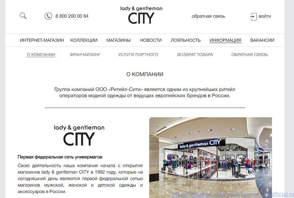 Леди Энд Джентльмен Официальный Сайт Магазины