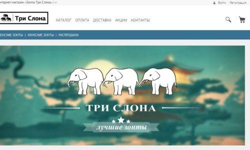 Интернет магазин Зонты Три слона