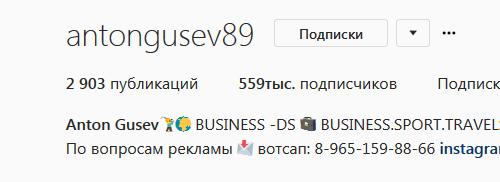 Инстаграм Гусева