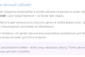 Информация о личном кабинете Екапуста