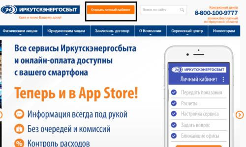 Вход в кабинет Иркутскэнергосбыт на официальном сайте