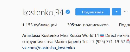 Инстаграм Костенко