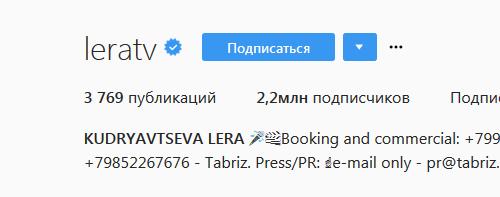 Инстаграм Кудрявцевой