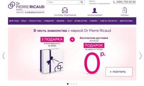 Официальный сайт Пьер Рико