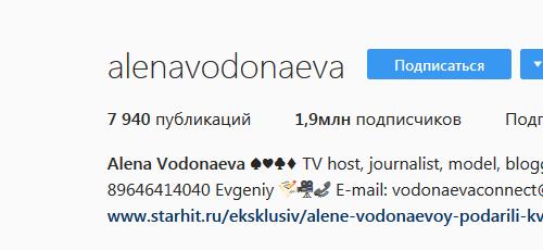 Инстаграм Водонаевой