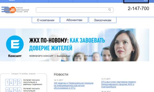 Кабинет ЕРЦ на официальном сайте