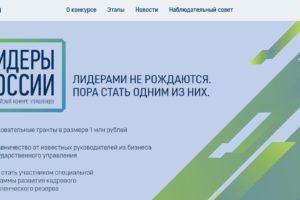 Главная страница официального сайта Лидеры России