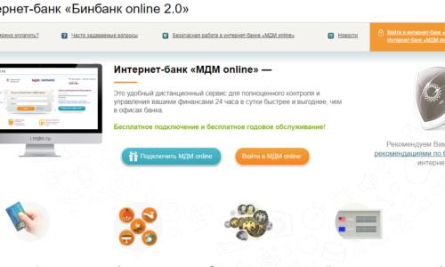 Официальный сайт МДМ банка