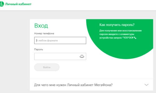 Вход в кабинет на сайте lk megafon ru