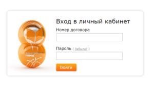 Вход на сайт Новотелеком