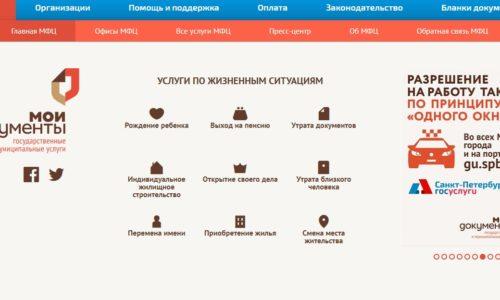 Официальный сайт МФЦ СПБ