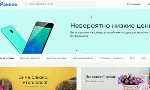 Официальный сайт Пандао.ру