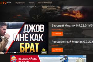 Официальный сайт Протанки ТВ