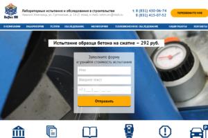Официальный сайт компании ООО Велес-НН