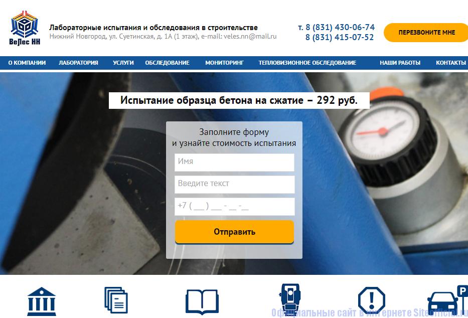 теплиц нижний новгород официальный сайт
