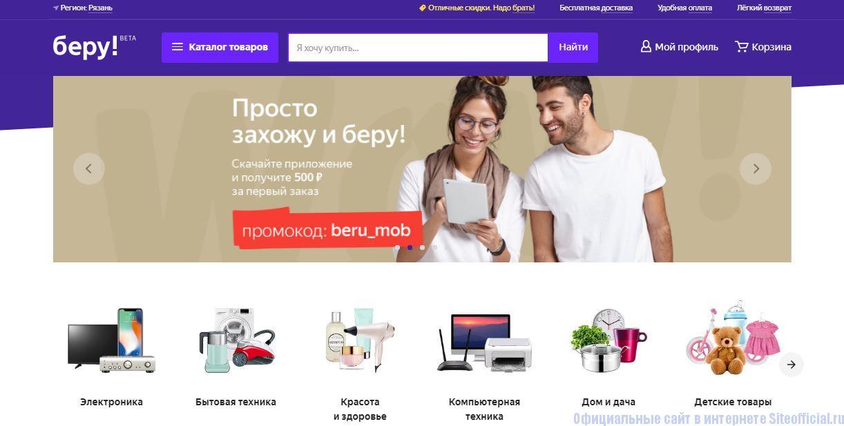 Сайт Интернет Магазина Беру