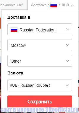 Выбор страны доставки и валюты на Алиэкспрессс