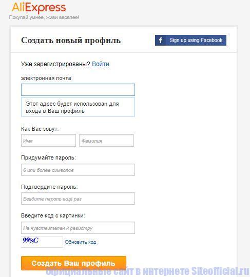 Регистрация на официальном сайте Алиэкспресс