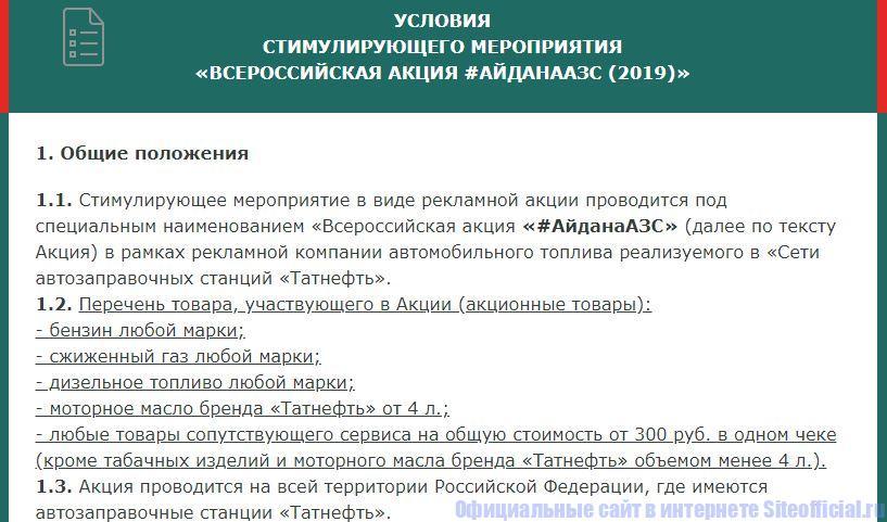 """Правила Всероссийской акции """"#АйданаАЗС"""""""