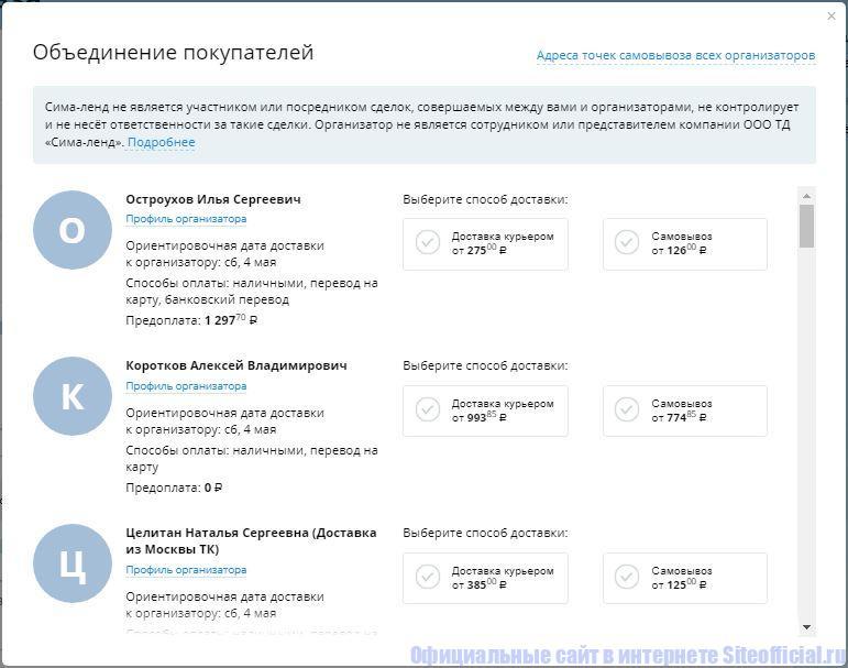 Интернет-магазин Сима-ленд - Способ доставки: Объединение покупателей