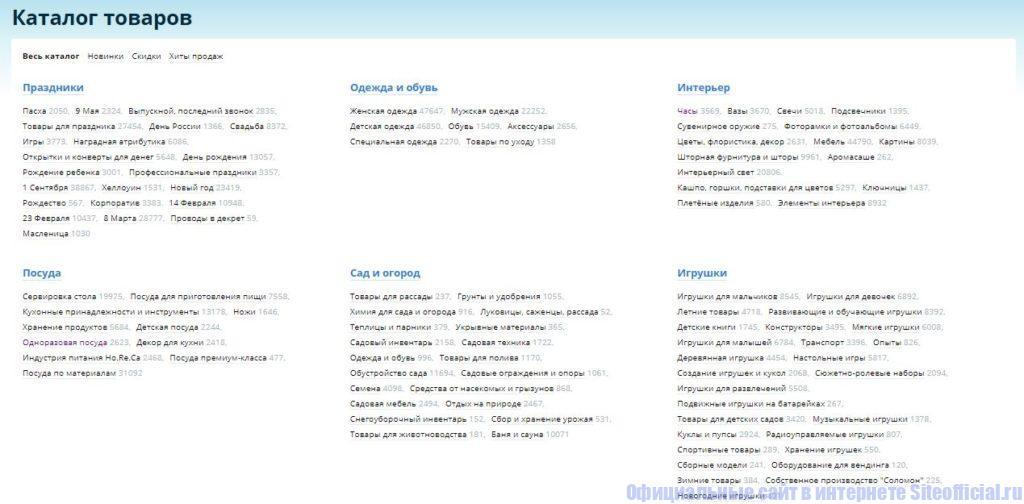 Каталог товаров в Интернет-магазине Сима-ленд