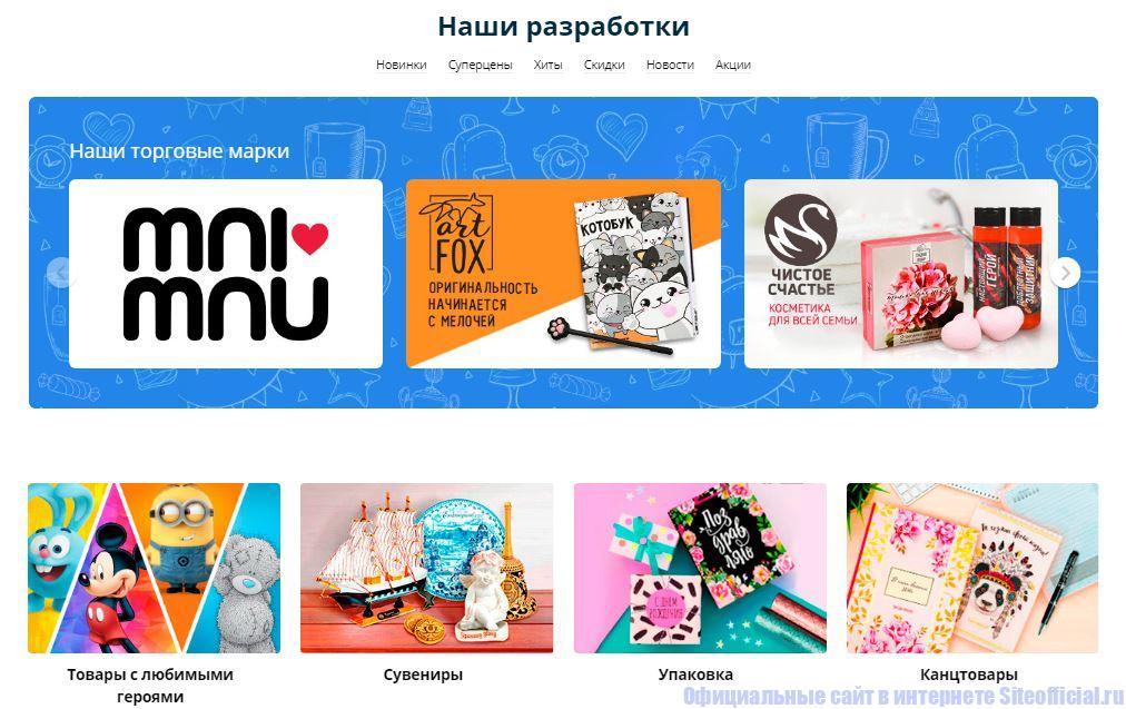 """Сима-ленд Интернет-магазин - Раздел """"Наши разработки"""""""