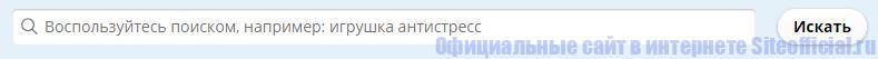 Поисковая строка на официальном сайте Сима-ленд