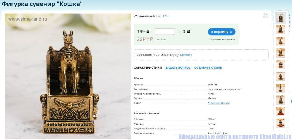Интернет-магазин Сима-ленд - Описание товара