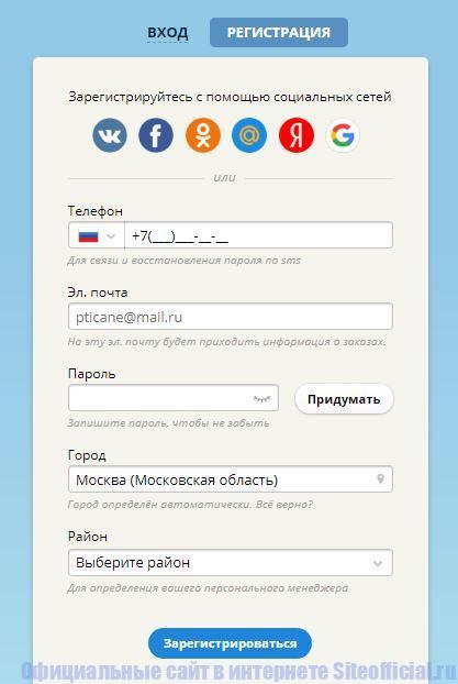 Регистрация на официальном сайте Сима-ленд