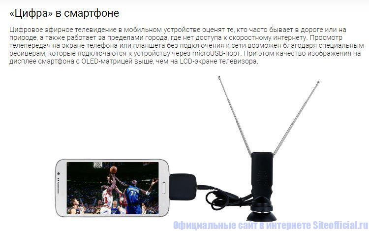 Цифровое телевидение в мобильном устройстве