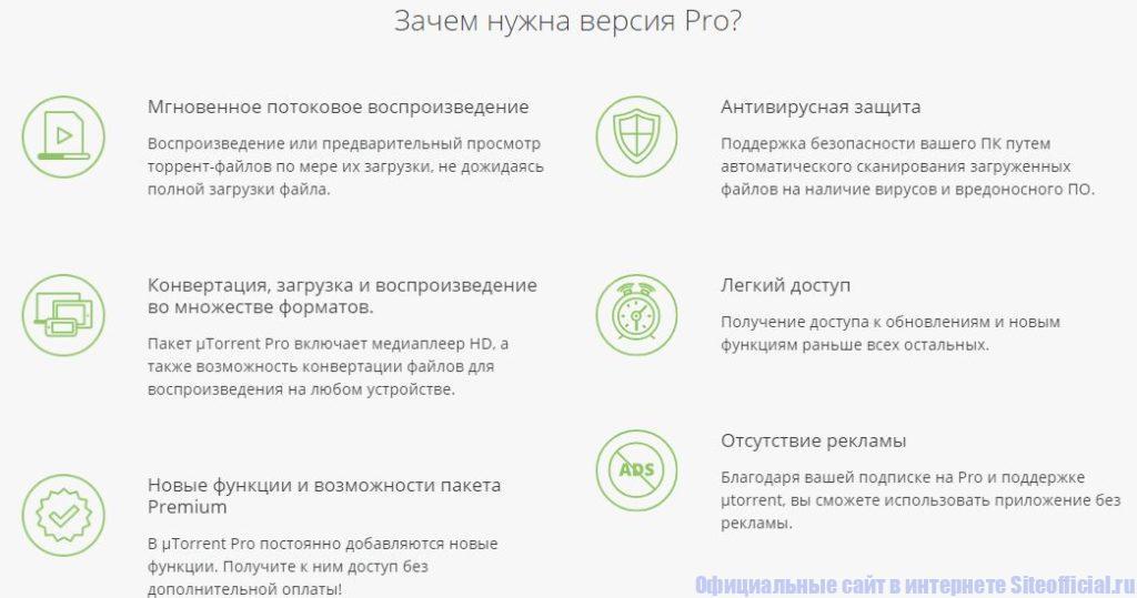 Преимущества версии Pro