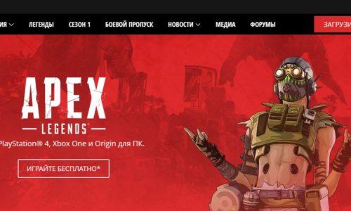 Apex Legends официальный сайт