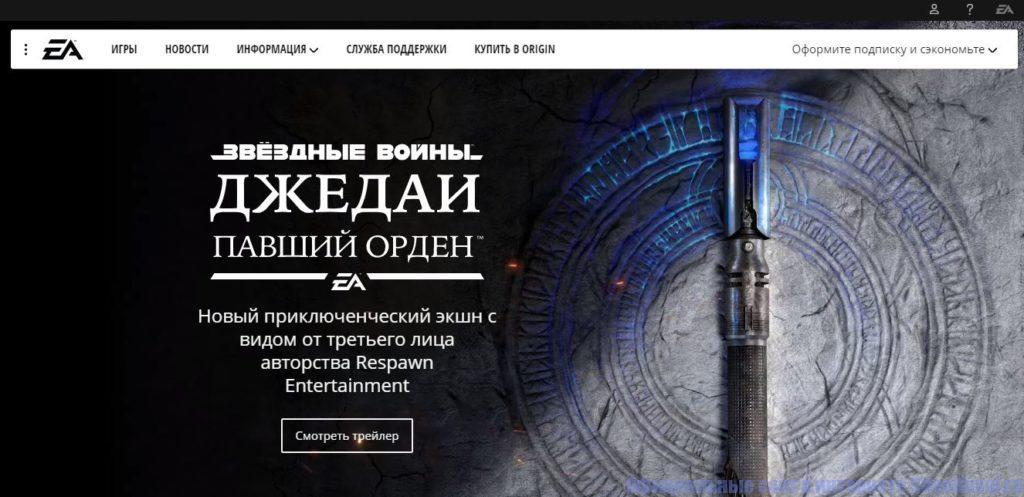 Официальный сайт Electronic Arts