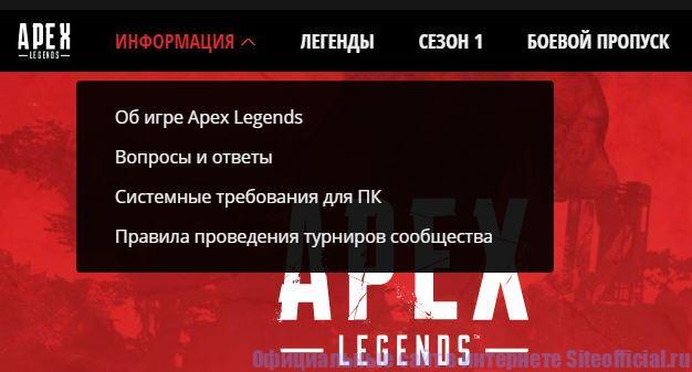 Информация на официальном сайте Apex Legends
