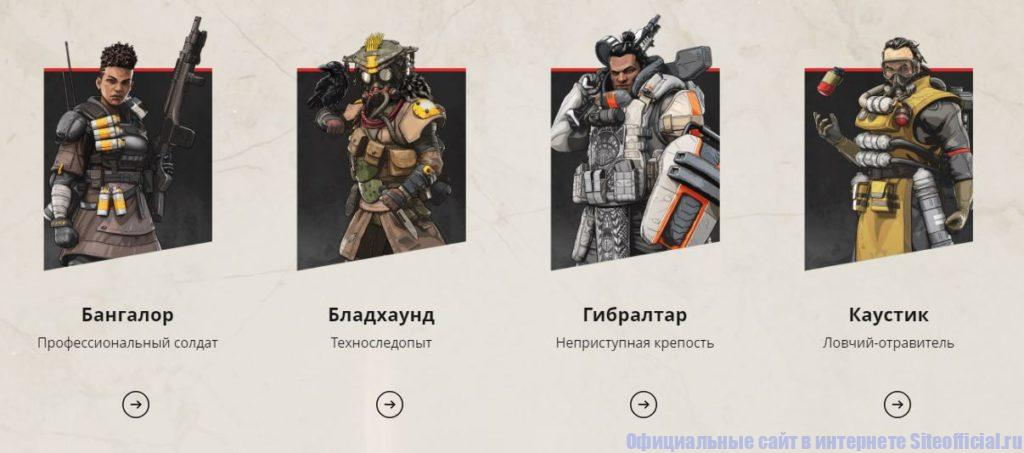 Легенды - персонажи Apex Legends