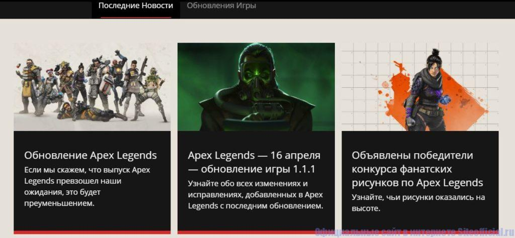 Новости Apex Legends