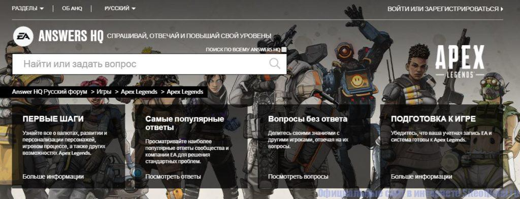 Форумы Apex Legends