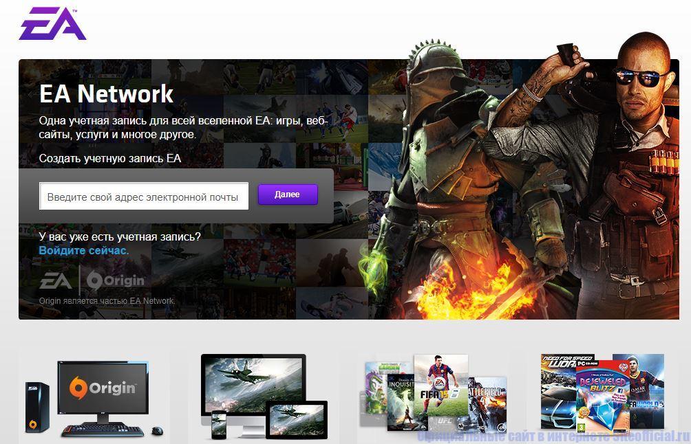 Регистрация для участия в играх EA