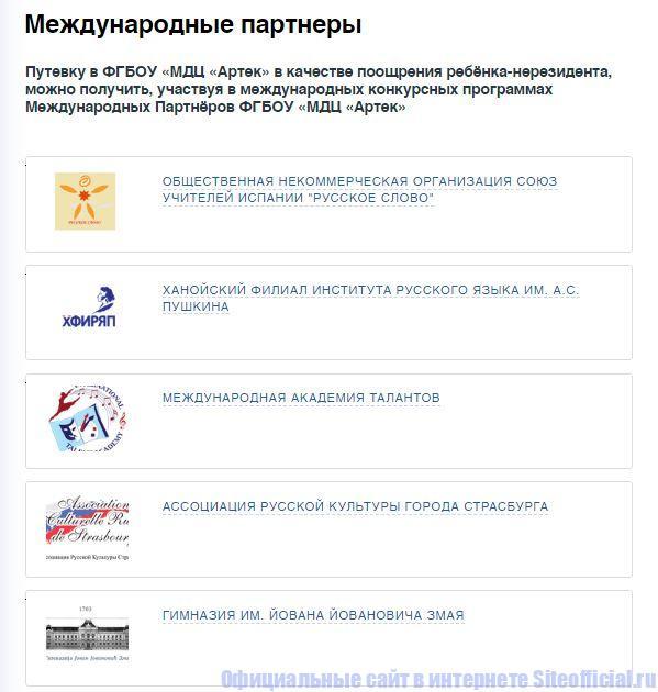 Международные партнёры МДЦ «Артек»